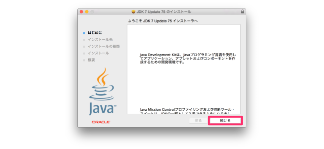 android_android-studio-install-mac_10