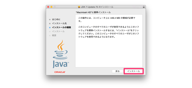 android_android-studio-install-mac_11