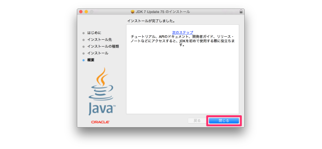 android_android-studio-install-mac_13