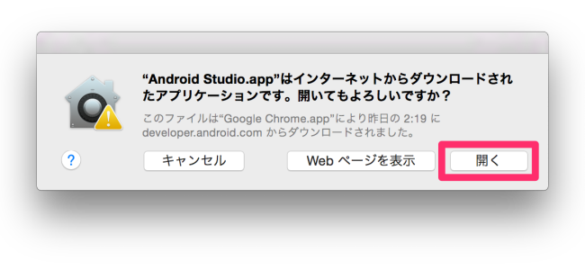 android_android-studio-setup-mac_01