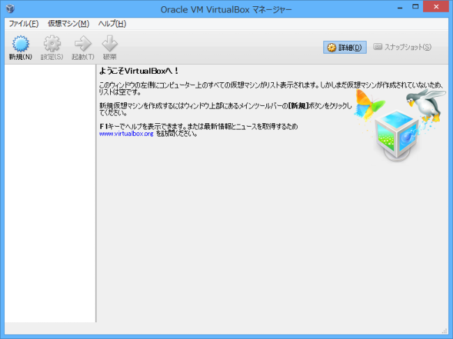 virtualbox_setup_09