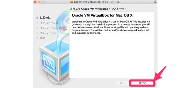 virtualbox_setup_12