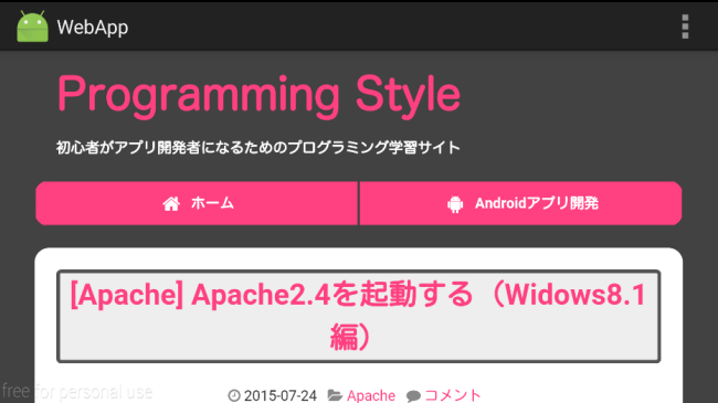 android-android-webapp_02