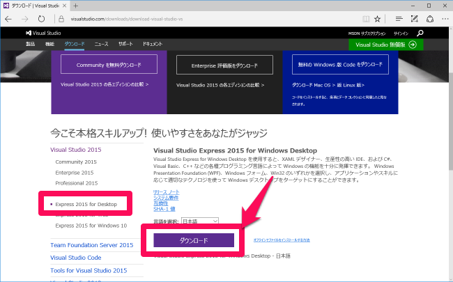 visual-studio-express-2015-01