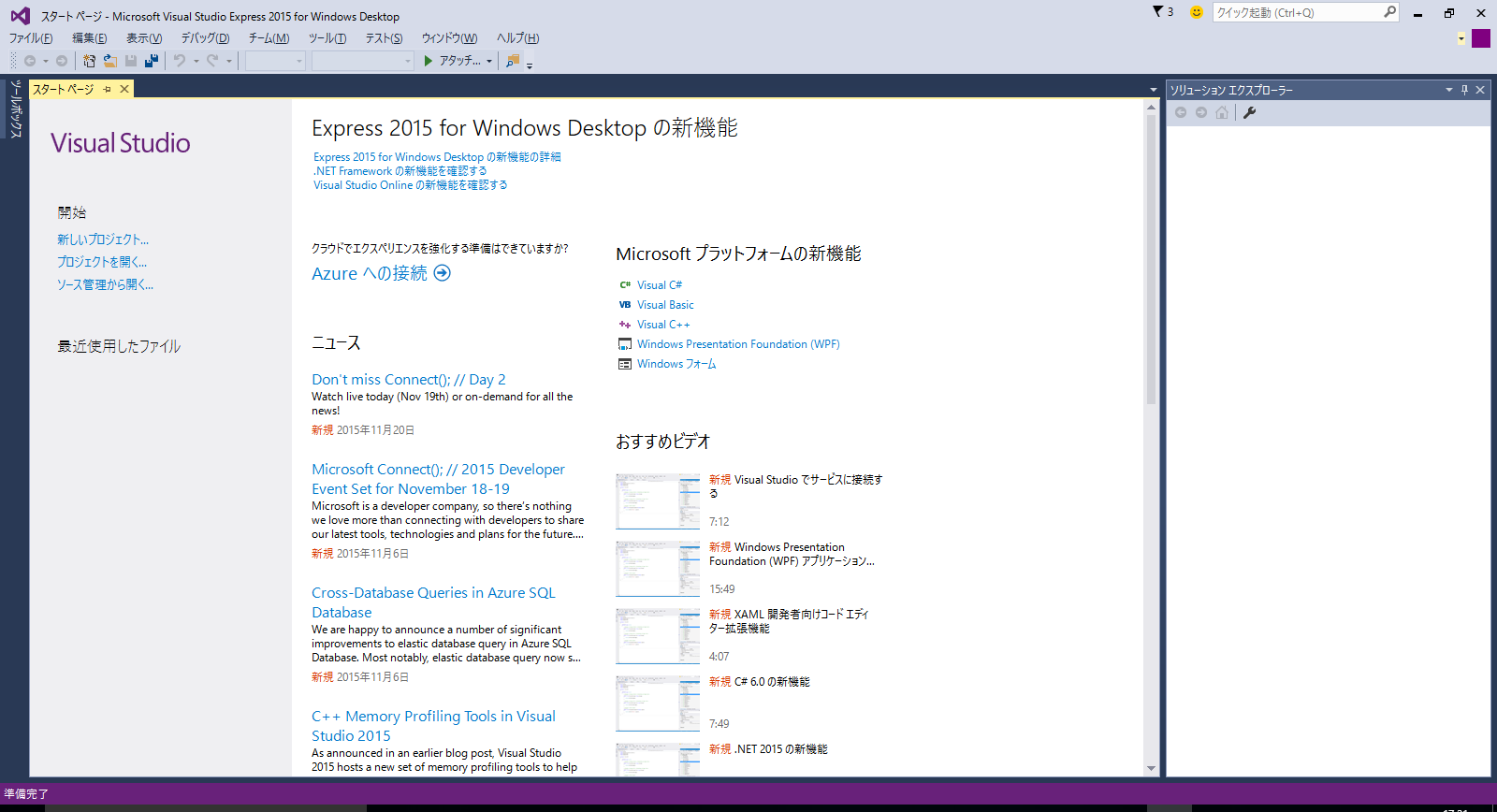 visual-studio-express-2015-09