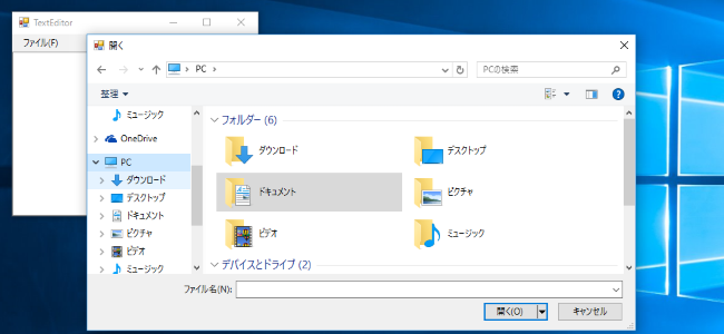 windows-open-common-dialog-00