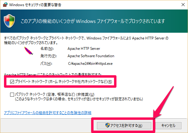 apache-launch-windows10-04