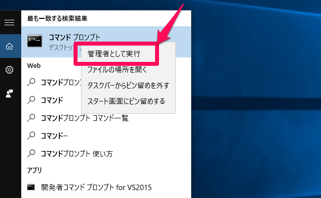 apache-service-launch-windows10-01