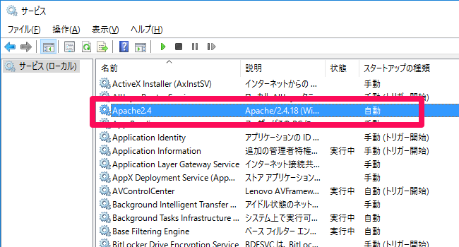apache-service-launch-windows10-04