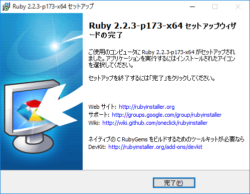 ruby-install-windows-06