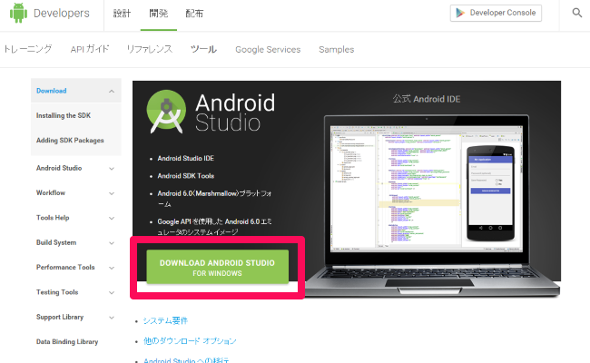 android-android-studio-install-windows-01