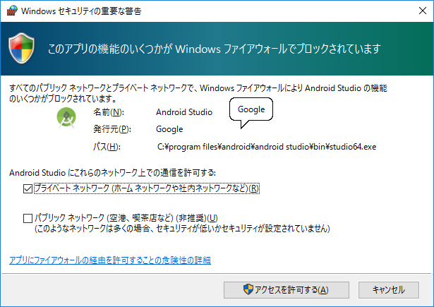 android-studio-setup-windows-03