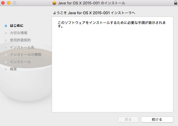 java-apple-java6-install-02