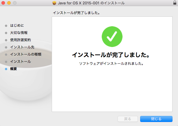 java-apple-java6-install-07