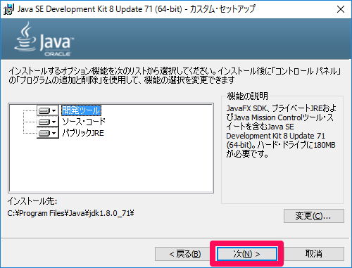 java-jdk8-install-windows10-03