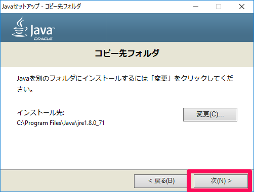 java-jdk8-install-windows10-04