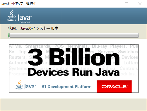 java-jdk8-install-windows10-05