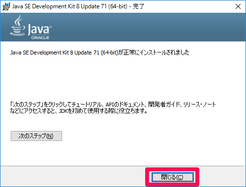 java-jdk8-install-windows10-06