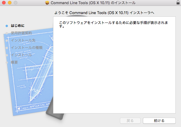 mac-command-line-tools-install-04
