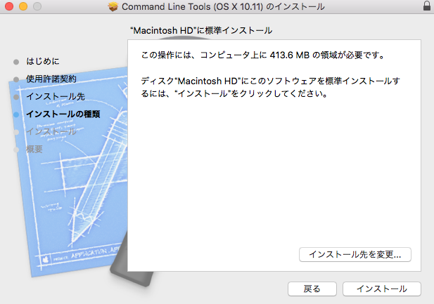 mac-command-line-tools-install-06