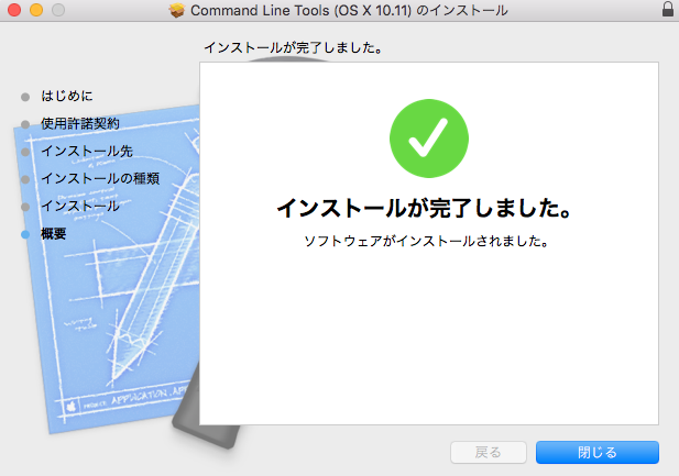 mac-command-line-tools-install-08