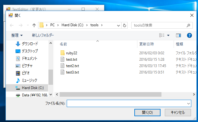 windows-texteditor-menu-open-confirm-04
